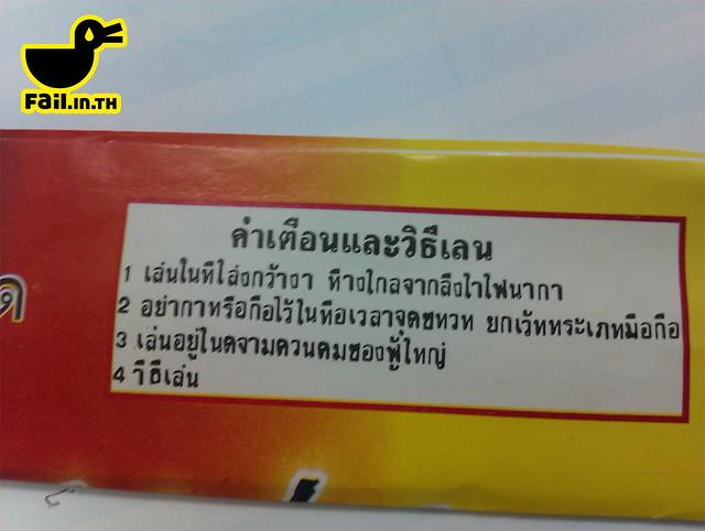 ไม่โง่นะแต่แปลไม่ออก 6337878846_9429a392cc_z