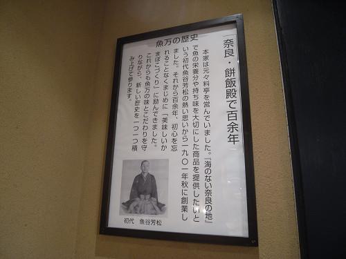 かまぼこ『魚万(もちいどの本店)』-03