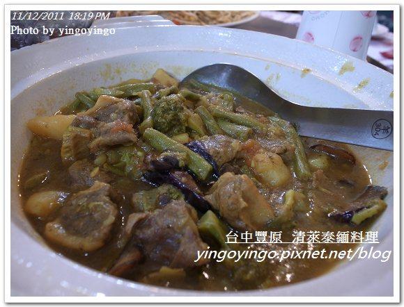 台中豐原_清萊泰緬料理20111112_R0043817