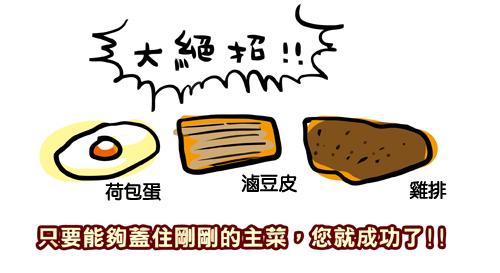 120325-自助餐大秘招