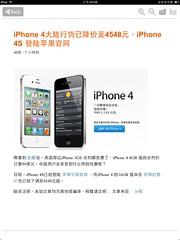 <數位時代Plus>iPad app_文章內頁