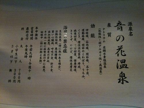 音の花温泉@生駒市-03