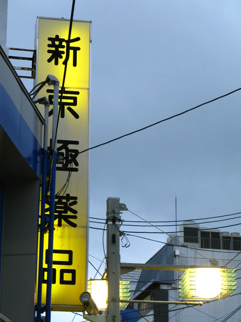 Photo of Shinkyogoku-yakuhin drug store sign.