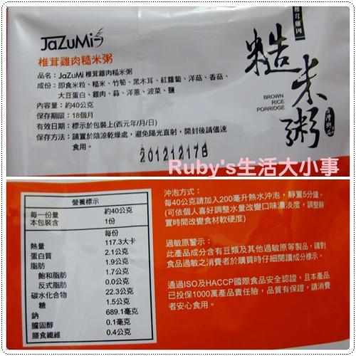 糙米粥 (22)