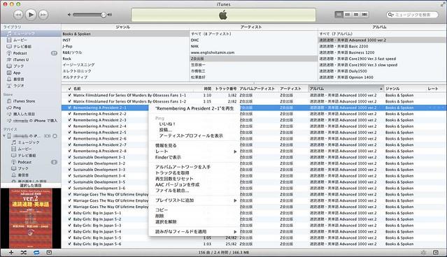 iTunesメニュー