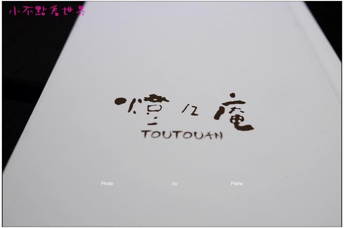 燈燈庵日本懷石料理 (17).JPG