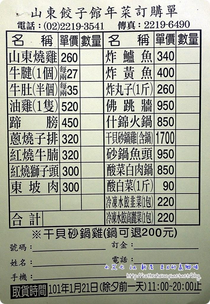 21 山東餃子館年菜菜單