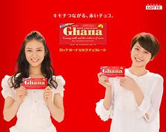 ガーナ - 2011.09 (長澤まさみ。武井咲)