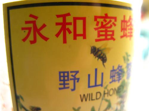 Hong Kong Honey