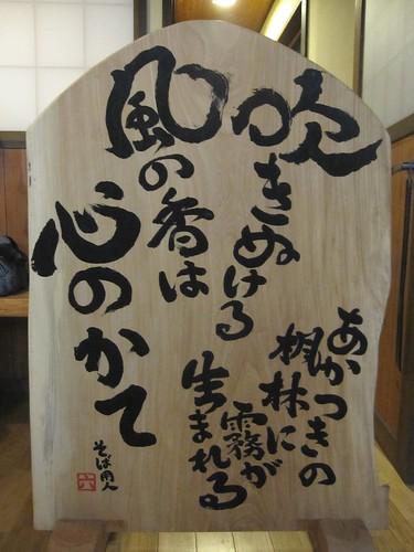 楓林の詩 2011年10月10日 by Poran111