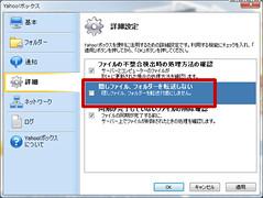 Yahoo!ボックス - 設定画面