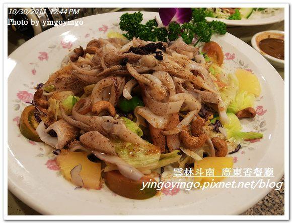 雲林斗南_廣東香餐廳20111030_R0043432
