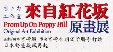 111104(3) - 吉卜力劇場版《來自紅花坂》原畫展將從20日在台灣舉辦!TVA《妖狐×僕SS》推出首支預告片!