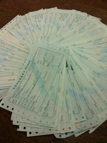 56张汇款单(11月6日)收到 by jiruan
