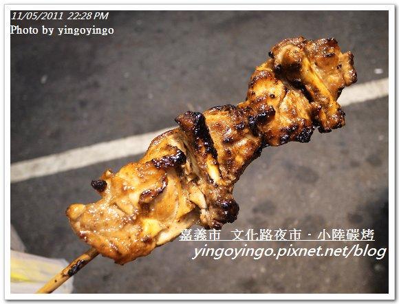 嘉義市_文化路.小陸碳烤20111105_R0043581