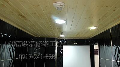 9.3 廚房杉木天花板