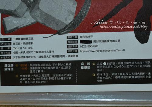 千里尋臭豆腐015.jpg