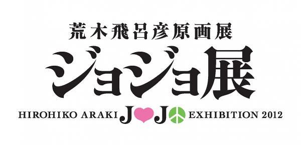 荒木飛呂彦原画展 「JOJO展」將於仙台與東京舉辦!