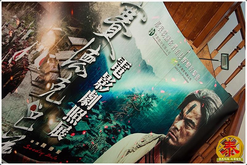 景1-台南原知事官邸~賽德克巴萊劇照展-16