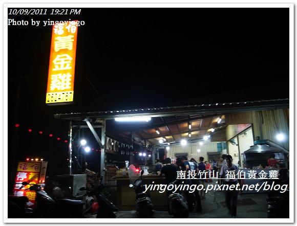 南投竹山_福伯黃金雞20111009_R0042761