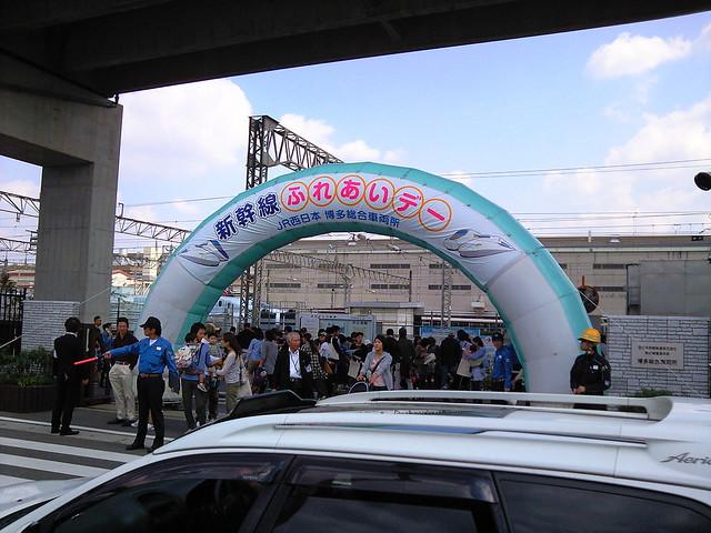 新幹線ふれあいなうの写真