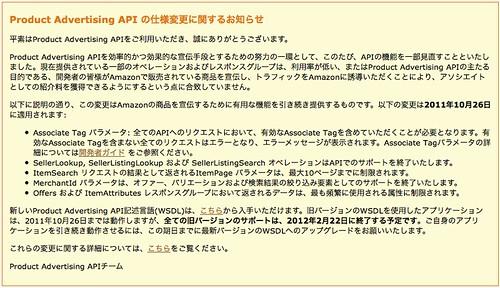 AP-API仕様変更の案内