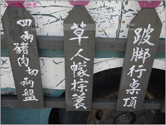 新港頂菜園 (9).JPG