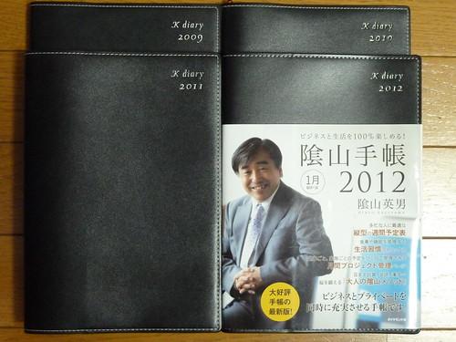 陰山手帳 2012