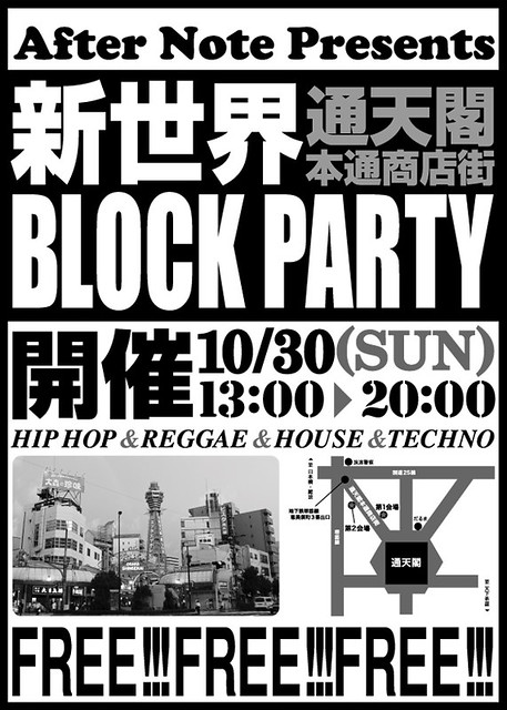 【10・30】After Note Presents 新世界 通天閣本通商店街 Block Party