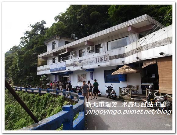 台北瑞芳_米詩堤20110529_R0019984