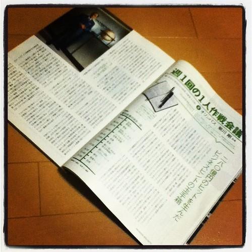 プレジデント2011.10.31号・オリンパス菊川会長の記事