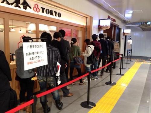 rokurinsha_tokyo_1