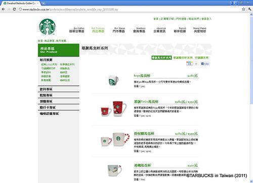 STARBUCKS in Taiwan Xmas 2011117055311