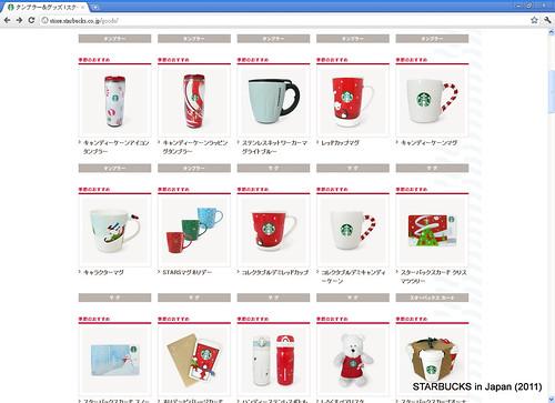 STARBUCKS in Japan Xmas 2011117044211