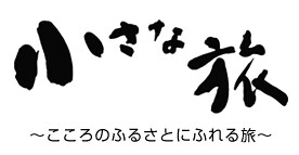 NHK首都圏 | 小さな旅:次回の旅